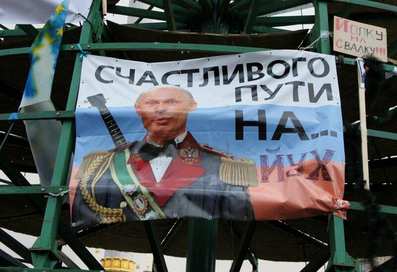 Агитация против Путина