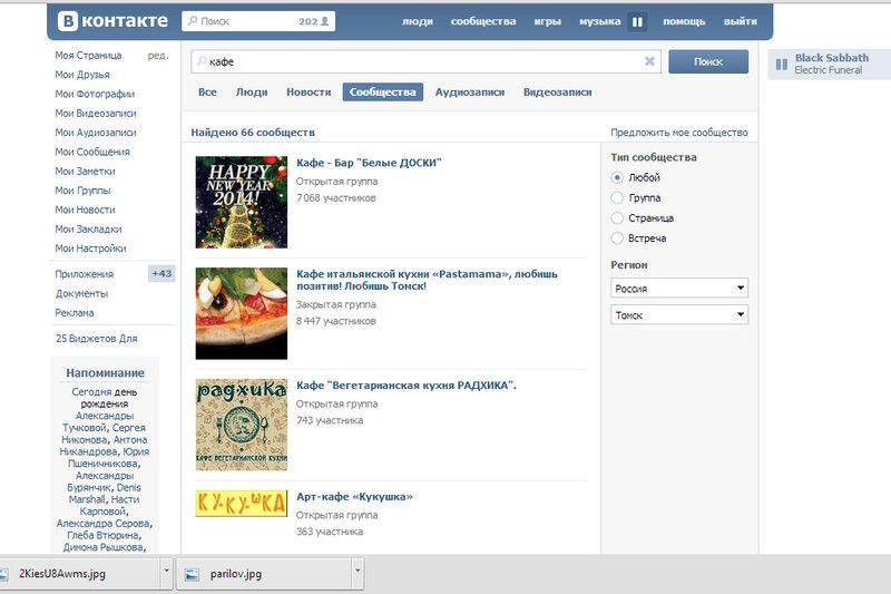 Поиск Вконтакте - крутая штука)