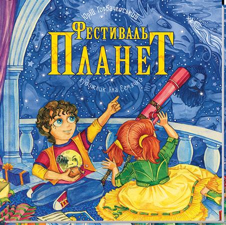 Книжка для дітей середнього шкільного віку «Фестиваль планет»