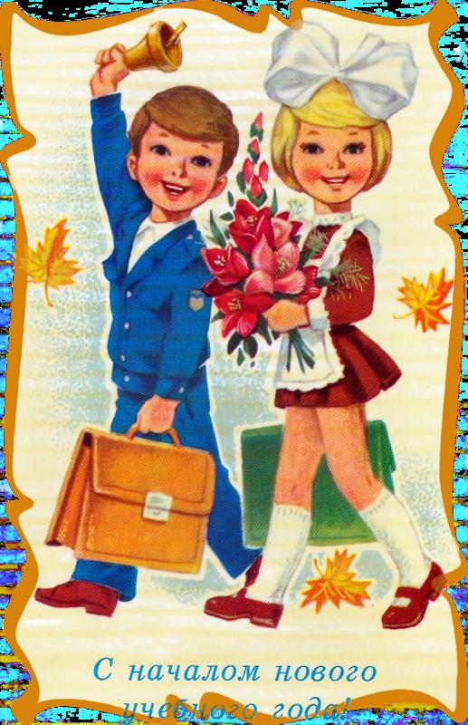 Ретро открытка школа