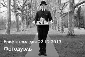 Бриф Фотодуэль (к теме дня 22.12.2013)
