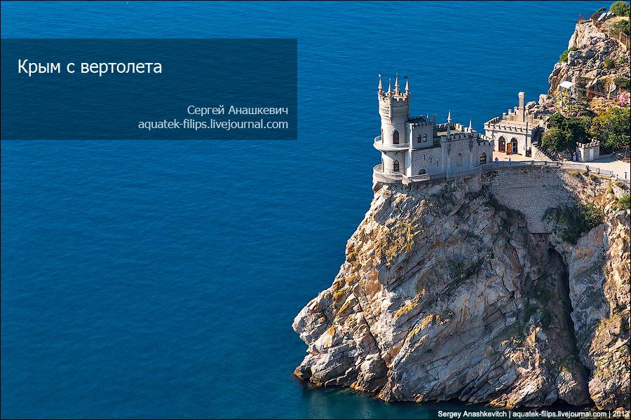 Крым с вертолета