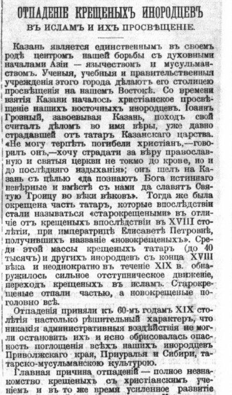 Отпадение крещёных инородцев 1899-1
