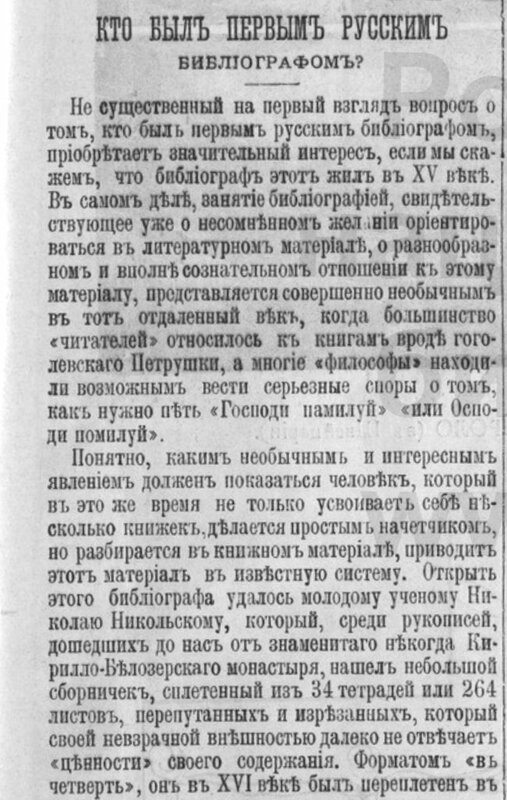 Первый русский библиограф 01