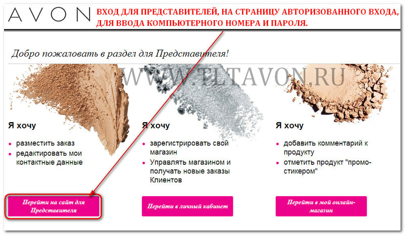 НОВОЕ ЛИЦО AVON САЙТА_2