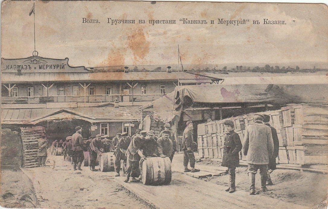 Грузчики на пристани «Кавказ и Меркурий»