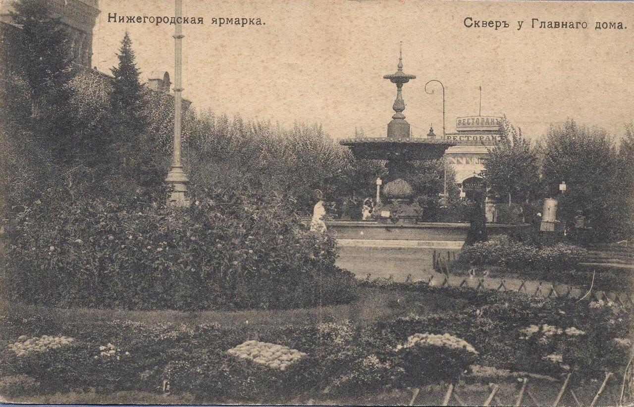 Нижегородская Ярмарка.Сквер у Главного дома