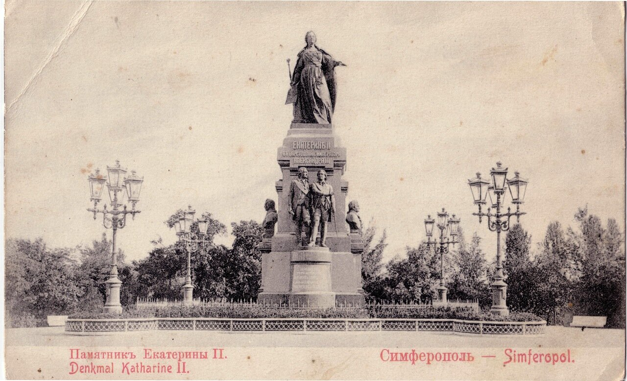 Памятник Екатерины II