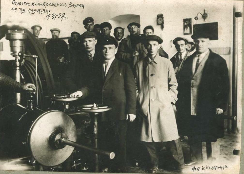 1929. 19.5. Открытие Кам-Бродского завода им. тов. Наумова