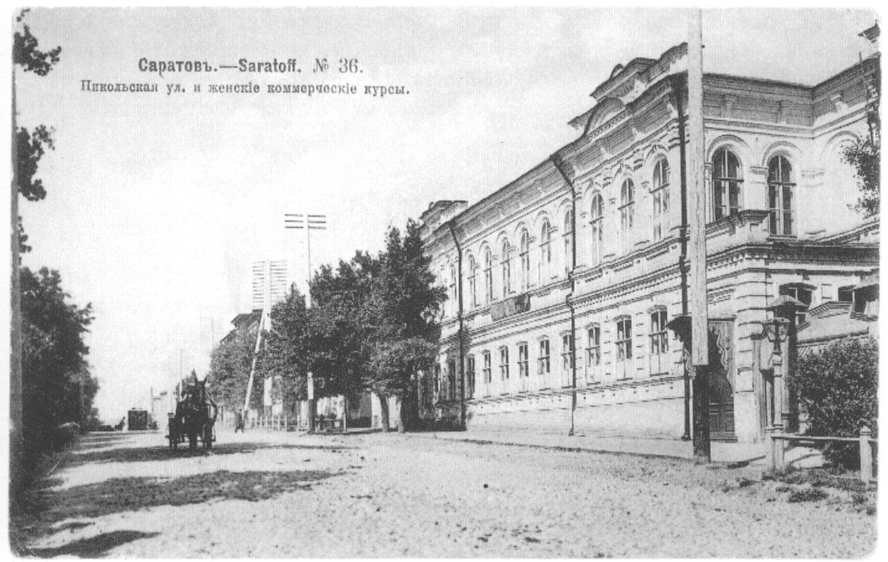 Никольская улица. Женские коммерческие курсы