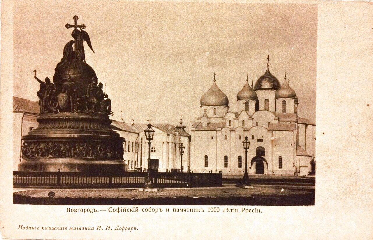 Софийский собор и Памятник «Тысячелетие России»