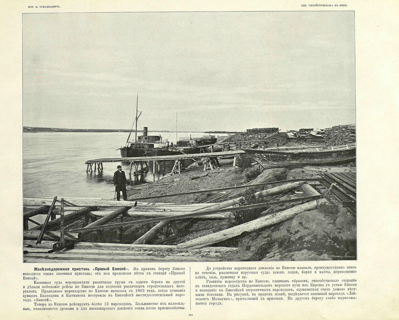 119. Железнодорожная пристань «Правый Енисей»