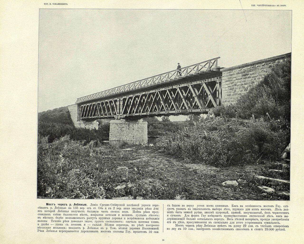 16. Мост через Лебяжью