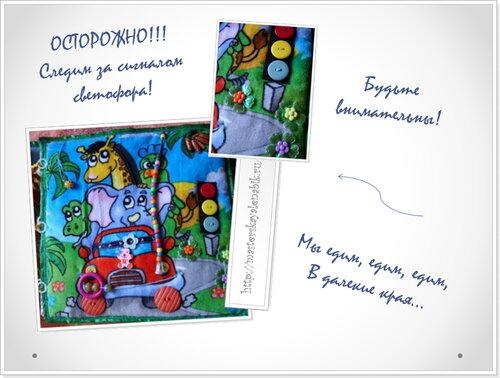Развивающая книжка своими руками. Автор: Галина Белова