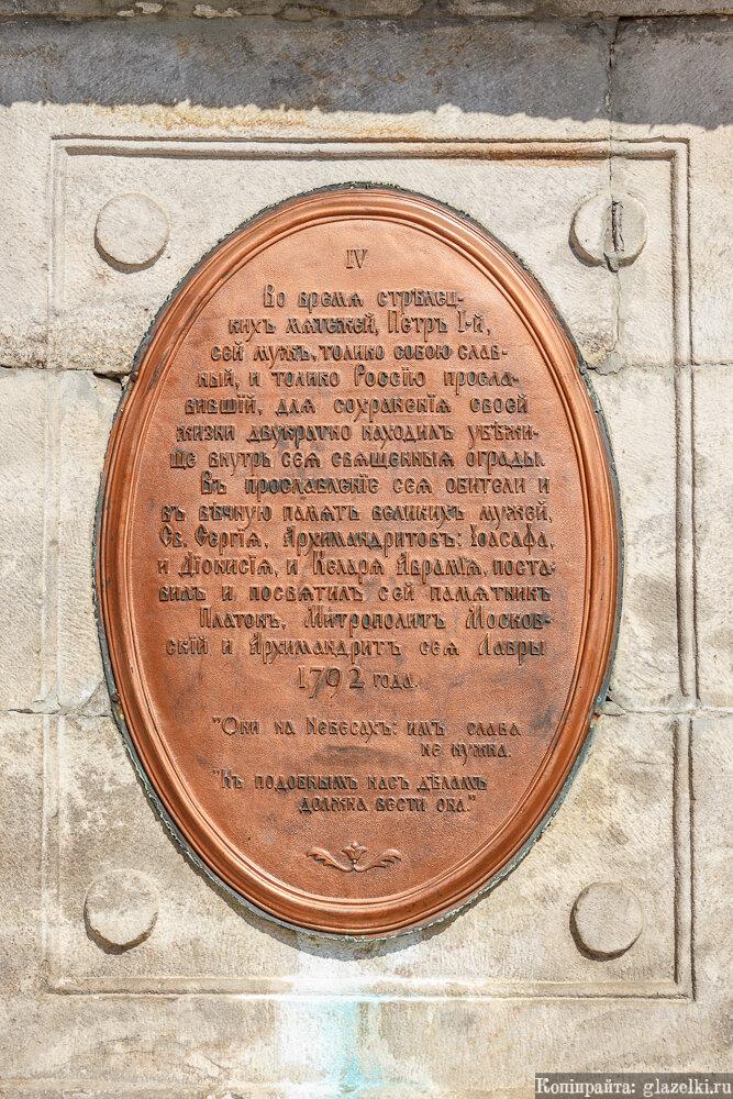 Колокольня Троице-Сергиевой лавры.