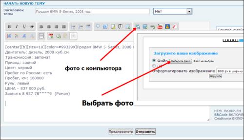 Как создать объявление в (картинках) 0_c4ef5_33a06577_L