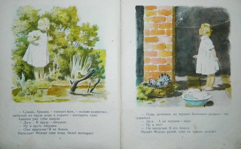Рассказ аришка трусишка с рисунками