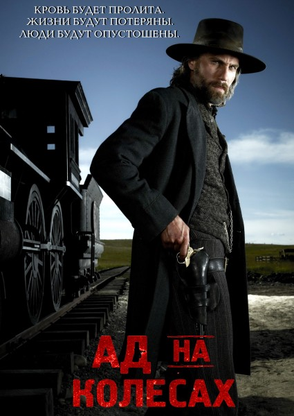�� �� ������ / Hell on Wheels (4 �����/2014/WEB-DLRip)