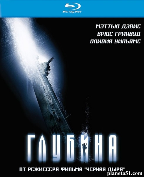 Глубина / Below (2002/HDRip/BDRip)