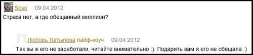обман Любовь Латыповой