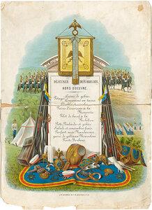 Меню парадного обеда, данного в Санкт-Петербурге 25 марта 1878 года офицерским собранием лейб-гвардии Конного полка