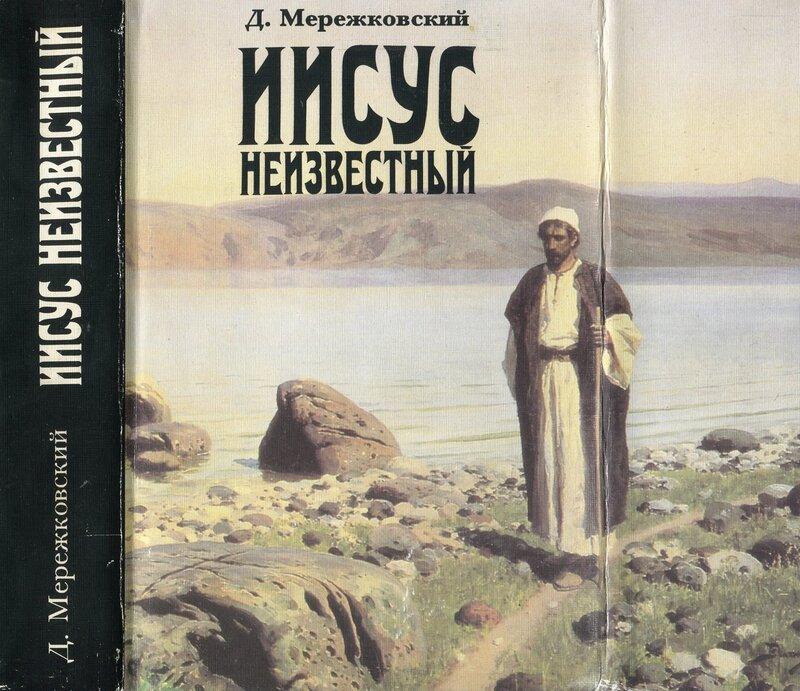 Мережковский иисус неизвестный скачать книгу бесплатно