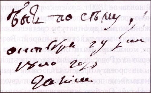 «Быть по сему. Октября 29 дня 1800 года. Гатчина». Автограф Павла I на плане Харалампиева монастыря.