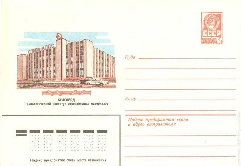 ХМК (13716) 1979. Белгород. Технологический институт. Худ. Н.Ветцо