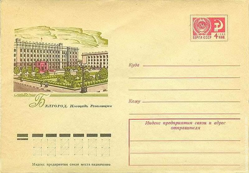ХМК (10125) 1974. Белгород, площадь Революции. Худ. Н.Ветцо