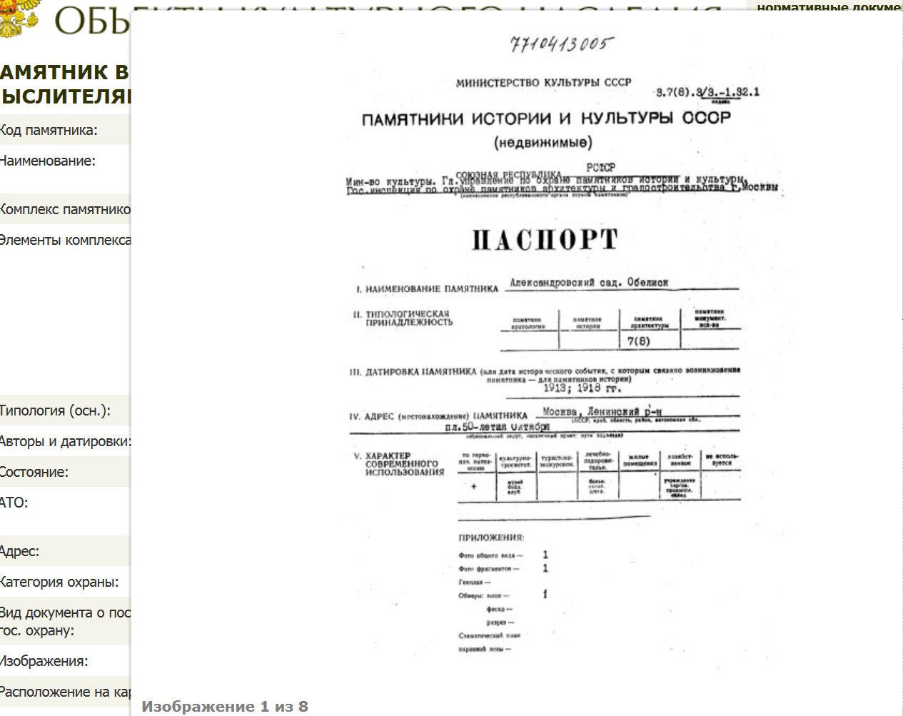 Паспорт памятника в честь 300-летия дома Романовых (с 1918 г. - памятник мыслителям и борцам за освобождение трудящихся)
