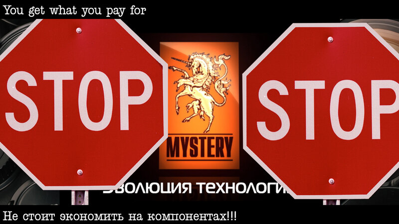 Автозвук... Mystery - НЕТ! НЕТ! И ещё раз НЕТ!