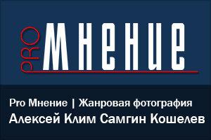 Pro Мнение | Жанровая фотография с Алексеем Климом Самгиным Кошелевым