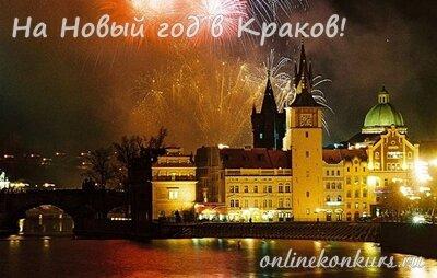 Новый год в Кракове