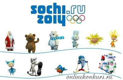 приз поездка на Олимпиаду