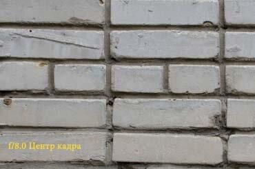 Кирпичная стена на Nikon 35mm 1.8G   f/8.0 (Центр кадра)