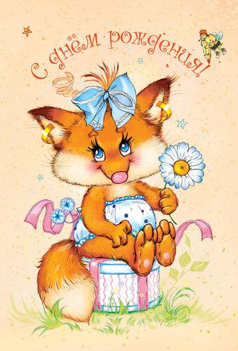 Поздравления с днем рождения лисы