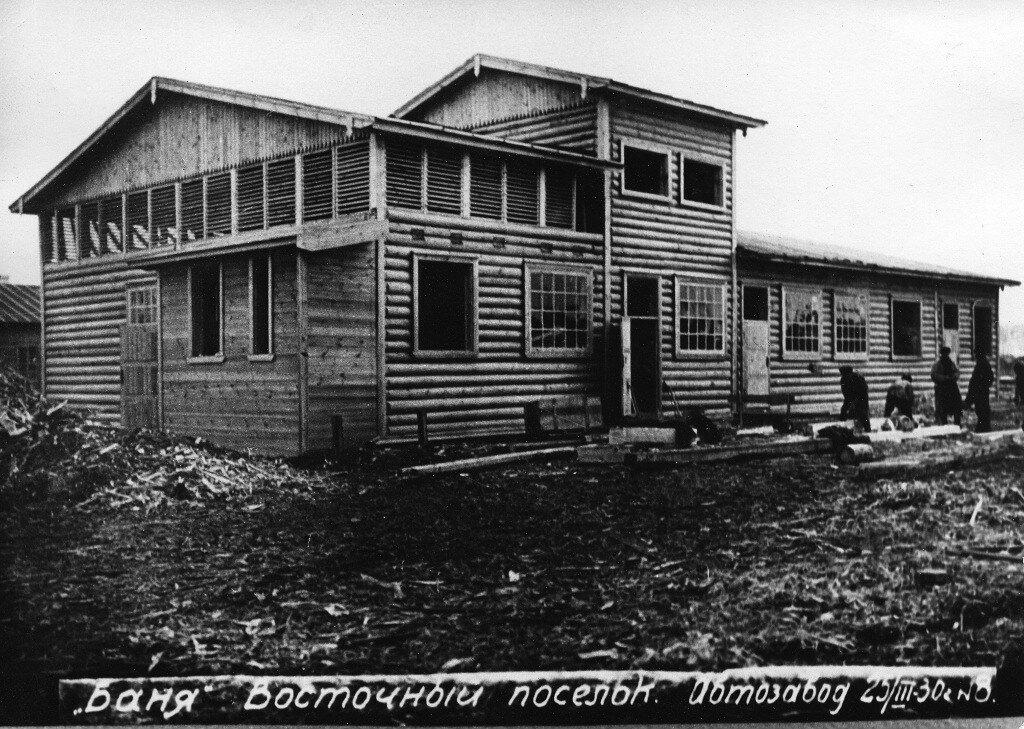 1930. «Баня». Восточный поселок. Автозавод