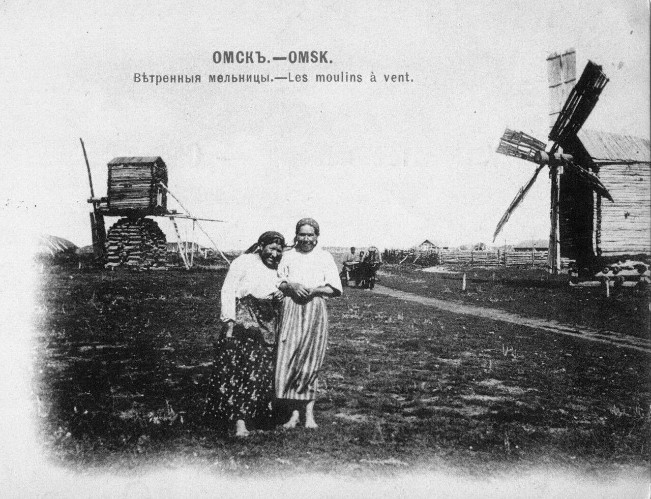 Омск. Ветренные мельницы