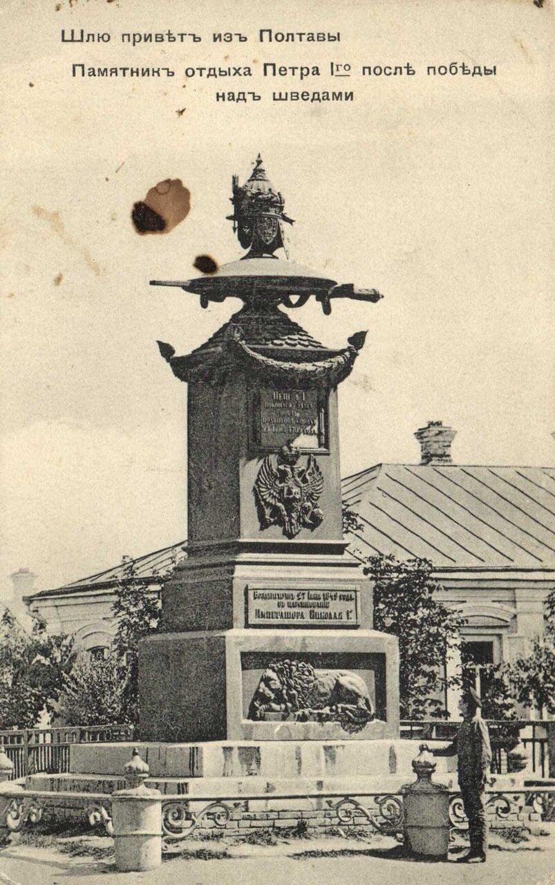 Памятник отдыха Петра после победы над шведами