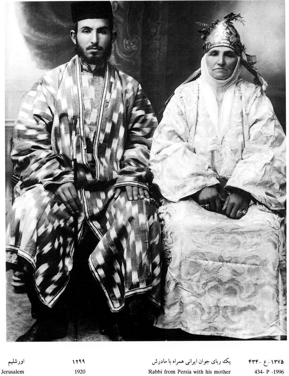 Раввин из Персии с матерью, Иерусалим, 1920
