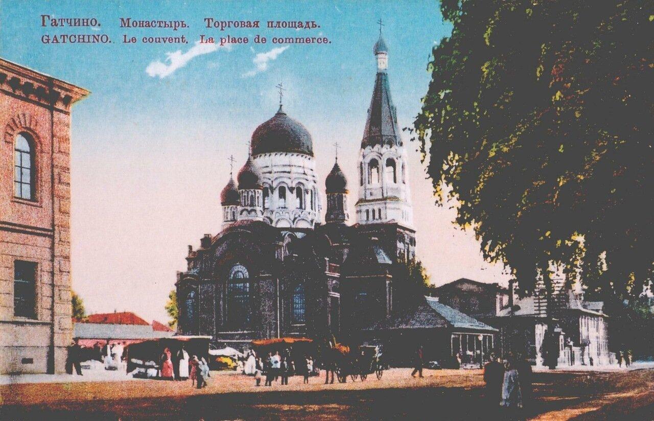 Монастырь. Торговая площадь