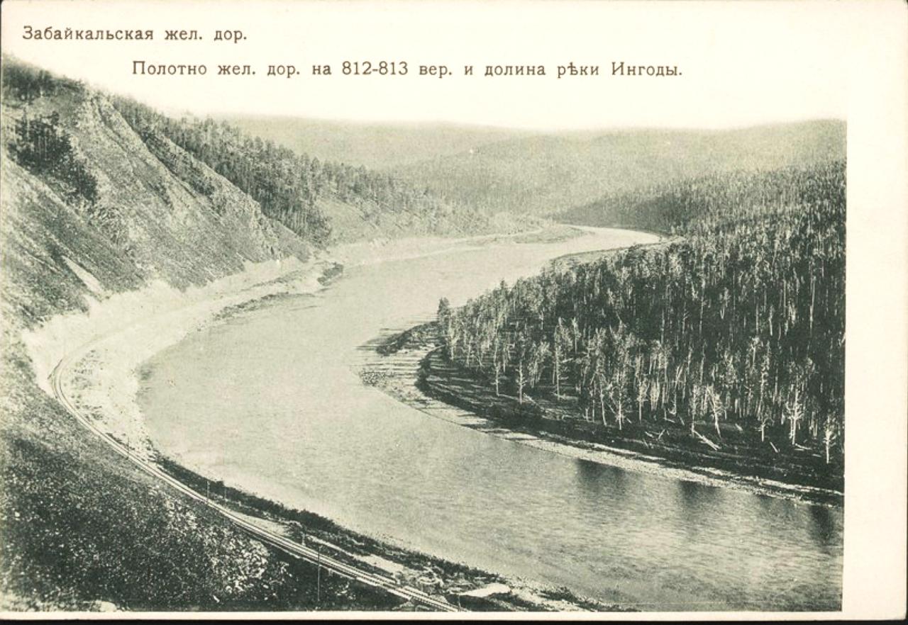 Полотно железной дороги на 812 - 813 версте и долина реки Ингоды