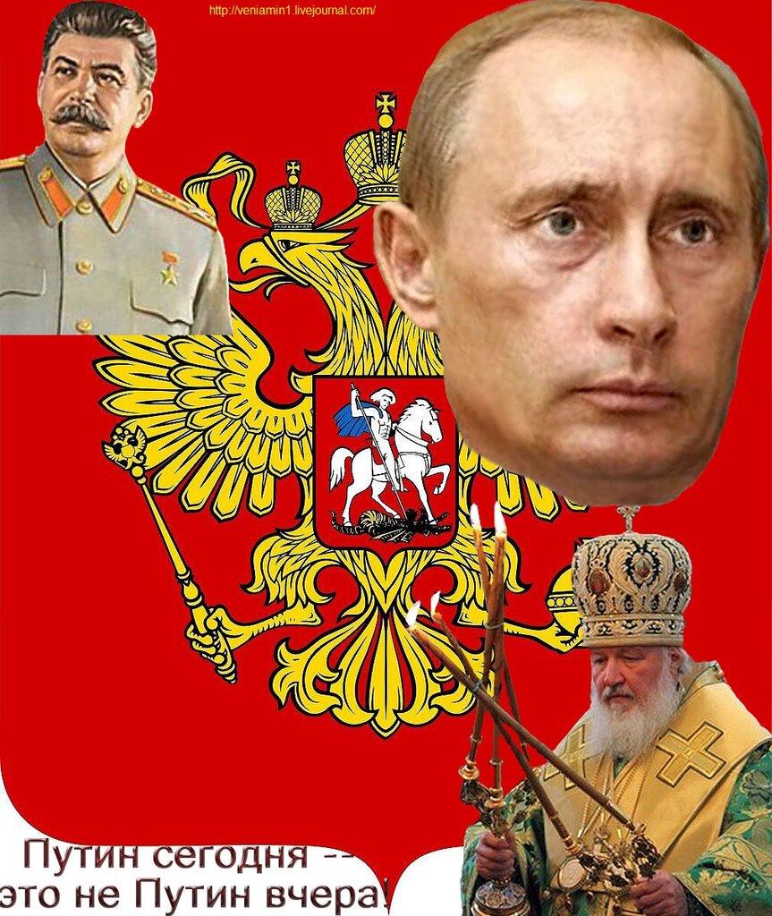 Путин, Сталин, Патриарх, Росcия,