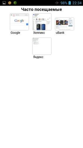 Android Browser (часто посещаемые сайты)
