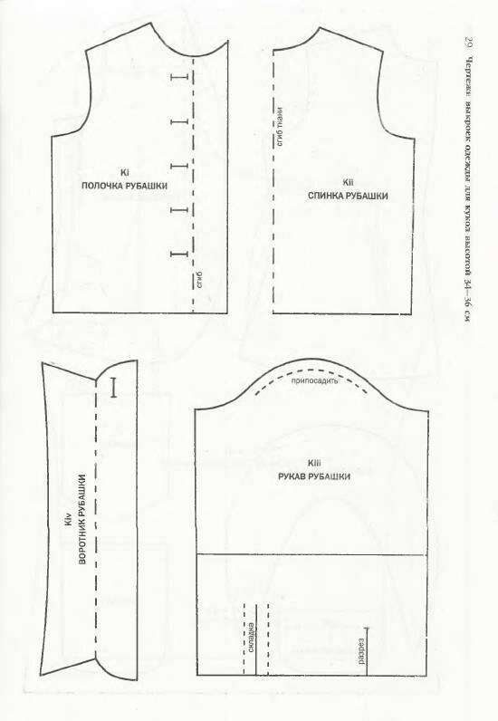 Рубашка для домового выкройка