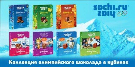 Лицензионные товары «Сочи 2014» поступили в продажу по всей России