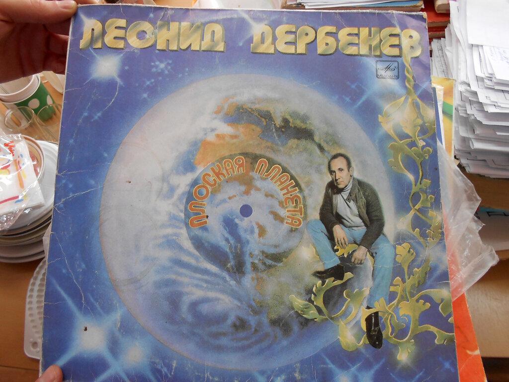 Советские пластинки. Леонид Дербенев