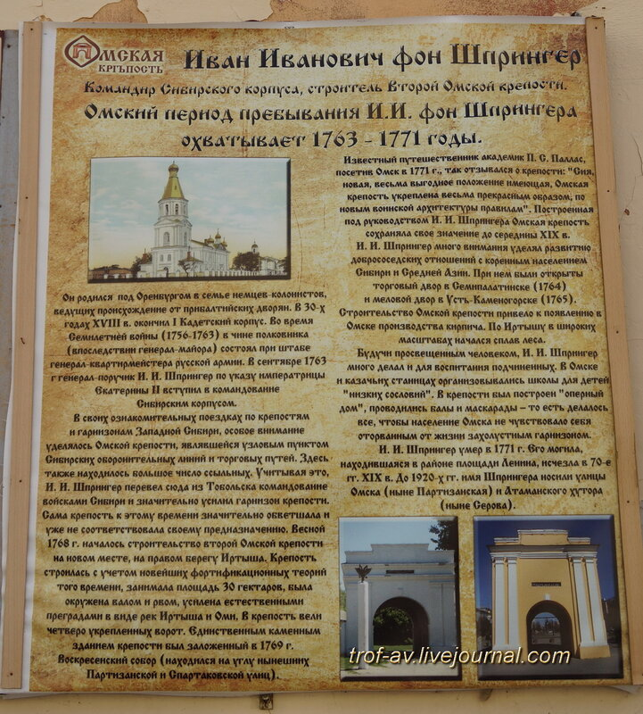 историко-культурный комплекс Старая крепость, Омск