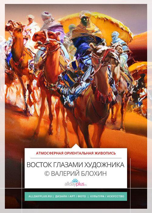 Восток художника. Цвет на грани фантастики в ориентальной живописи Валерия Блохина. 19 картин.