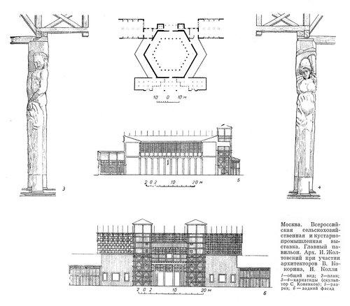 Всероссийская сельскохозяйственная и кустарно-промышленная выставка 1923 года, главный павильон, чертежи